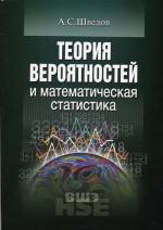 Теория вероятностей и математическая статистика. Серия «Учебники ВШЭ»