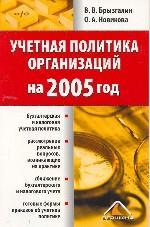 Учетная политика организаций на 2005 год