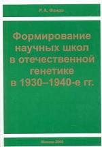 Формирование научных школ в отечественной генетике в 1930-1940-е гг