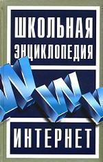 Школьная энциклопедия Интернет