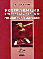 Экстрадиция в уголовном процессе Российской Федерации