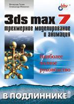 3ds MAX 7. Трехмерное моделирование и анимация