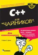 """C++ для """"чайников"""". 5-е издание"""