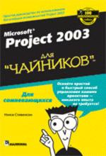 "Microsoft Project 2003 для ""чайников"""