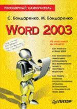 Word 2003. Популярный самоучитель