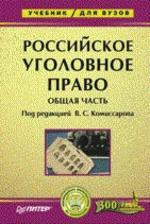 Российское уголовное право. Общая часть. Учебник для вузов