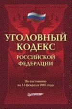 Уголовный кодекс РФ. По состоянию на 15.02.05