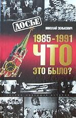 1985-1991: Что это было?