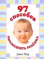 97 способов рассмешить ребенка