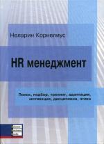 HR менеджмент: Поиск, подбор, тренинг, адаптация, мотивация, дисциплина, этика