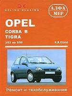 Opel Corsa B. Tigra/Combo. Ремонт и техническое обслуживание