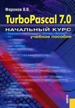 Turbo Pascal 7.0: Начальный курс