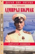 Адмирал Колчак. Диктатор поневоле