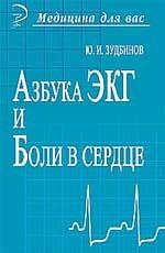 Азбука ЭКГ и боли в сердце. 2-е издание