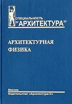 Архитектурная физика. Учебник для вузов