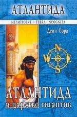 Атлантида и царство гигантов. Религия гигантов и цивилизация насекомых