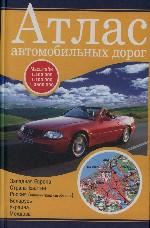 Атлас автомобильных дорог: Западная Европа, страны Балтии , России (Калининградская обл. ), Беларусь, Украина, Молдова, 2005 год