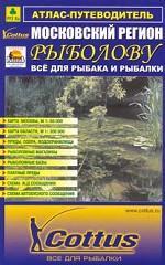 Московский регион. Рыболову. Атлас-путеводитель. Выпуск 2, апрель 2005