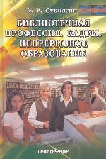 Библиотечная профессия, кадры, непрерывное образование. Сборник статей и докладов