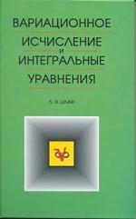 Вариационное исчисление и интегральные уравнения. 3-е изд