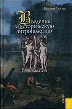 Введение в историческую антропологию
