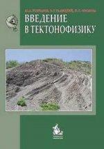Введение в тектонофизику: учебное пособие