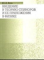 Введение в теорию спиноров и ее приложения в физике: учебное пособие