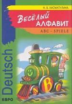 Веселый алфавит. Игры с буквами немецкого алфавита: пособие для учащихся 1-2 классов