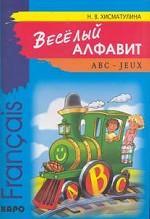 Francais ABC - Jeux. Веселый алфавит. Игры с буквами французского алфавита
