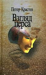 Взгляд перса. Литературные и антропологические исследования о Центральной и Восточной Европе