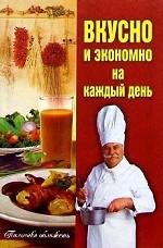 Вкусно и экономно на каждый день: сборник кулинарных рецептов