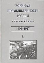 Военная промышленность России в начале XX века (1900-1917)