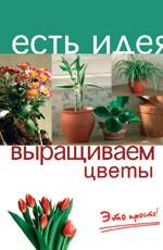 Выращиваем цветы. Это просто!