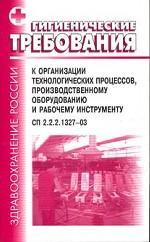 Гигиенические требования к организации технологических процессов, производственному оборудованию и рабочему инструменту