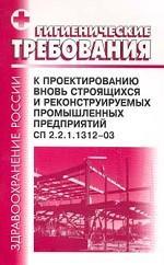 Гигиенические требования к проектированию вновь строящихся и реконструируемых промышленных предприятий