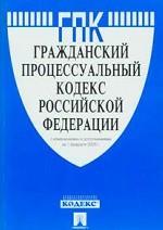 Гражданский процессуальный кодекс РФ