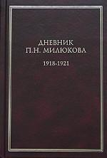 Дневник П. Н. Милюкова. 1918-1921гг