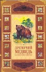 Дремучий медведь и другие истории о животных