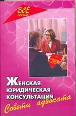Женская юридическая консультация: советы адвоката