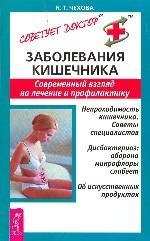 Заболевания кишечника. Современный взгляд на лечение и профилактику