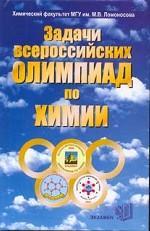 Задачи всероссийских олимпиад по химии