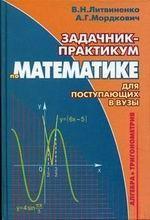 Задачник-практикум по математике. Алгебра. Тригонометрия