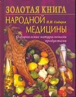 Золотая книга народной медицины. Оздоровление натуральными продуктами