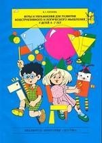Игры и упражнения для развития конструктивного и логического мышления у детей 4 - 7 лет