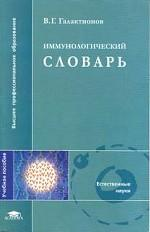 Иммунологический словарь