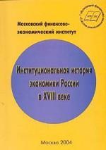 Институциональная история экономики России в XVIII веке