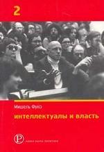 Интеллектуалы и власть: избранные политические статьи, выступления и интервью Часть 2. Статьи и интервью 1970-1984