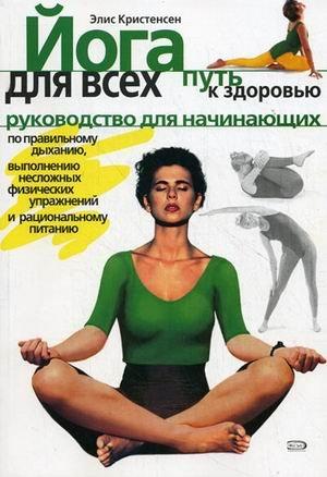 Йога для всех путь к здоровью