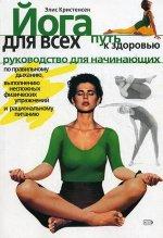 Йога для всех: путь к здоровью