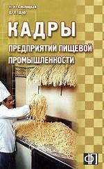 Кадры предприятий пищевой промышленности. Сборник должностных и производственных (по профессии) инструкций